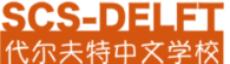 Delft中文学校